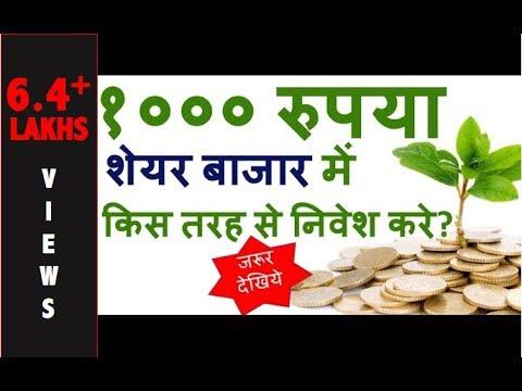 १००० रुपया शेयर बाजार में किस तरह से निवेश करे? | How to Invest Rs1000 in Stock Markets