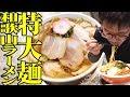 【大食い】[ラーメンまるきよ]人生初和歌山ラーメン!移転ほやほやの黒いラーメンを…