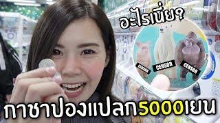 บ้าไปแล้วกาชาปองสุดแปลก5000เยน!!