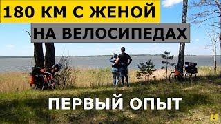 180 км На Велосипедах С Женой. Байкпакинг, Палатки, Ночевка на Озере.