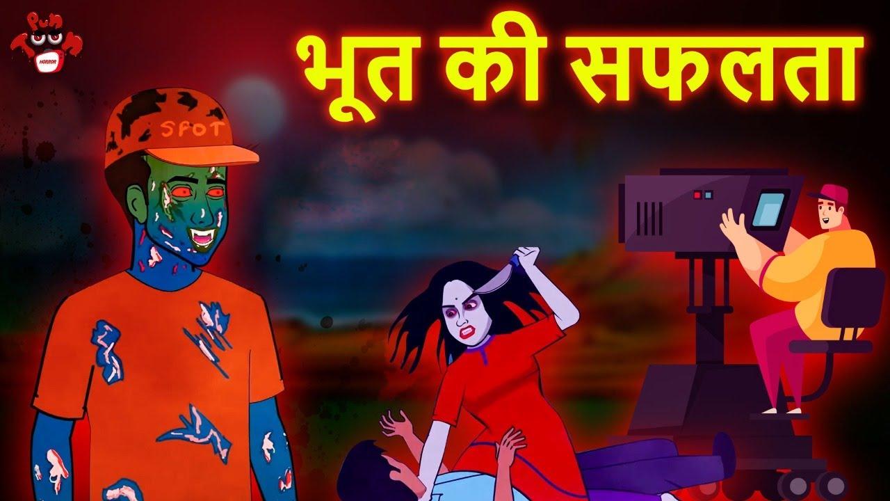 भूत की सफलता | Hindi Horror Stories | Hindi Kahaniya | Horror Cartoon | Spooky Stories