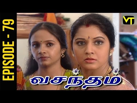 Vasantham Tamil Serial Episode 79 exclusively on Vision Time. Vasantham serial was aired by Sun TV in the year 2005. Actress Vijayalakshmi suited the main role of the serial. Vasantham Tamil Serial ft. Vagai Chandrasekhar, Delhi Ganesh, Vathsala Rajagopal, Shyam Ganesh, Vishwa, Durga and Priya in the lead roles. Subscribe to Vision Time - http://bit.ly/SubscribeVT  Story & screenplay : Devibala Lyrics: Pa Vijay Title Song : D Imman.  Singer: SPB Dialogues: Bala Suryan  Click here to Watch :   Kalasam: https://www.youtube.com/playlist?list=PLKrQXcb2YJU097x60nl4osYp1hB4kYJ-7  Thangam: https://www.youtube.com/playlist?list=PLKrQXcb2YJU3_Dm5GtlScXBPqc2pmX3Q5  Thiyagam:  https://www.youtube.com/playlist?list=PLKrQXcb2YJU3QSiSiTVOQ-lI4hDr2TQBl  Rajakumari: https://www.youtube.com/playlist?list=PLKrQXcb2YJU3iijZXtnzeMvAjRVkdMrAR   For More Updates:- Like us on Facebook:- https://www.facebook.com/visiontimeindia Subscribe - http://bit.ly/SubscribeVT