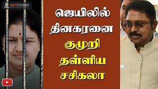 Sasikala upset with Dinakaran! - 2DAYCINEMA.COM