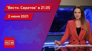 \Вести. Саратов\ в 2105 от 2 июня 2021