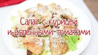 Салат с курицей и вяленными томатами | Уютная кухня с Kaiser