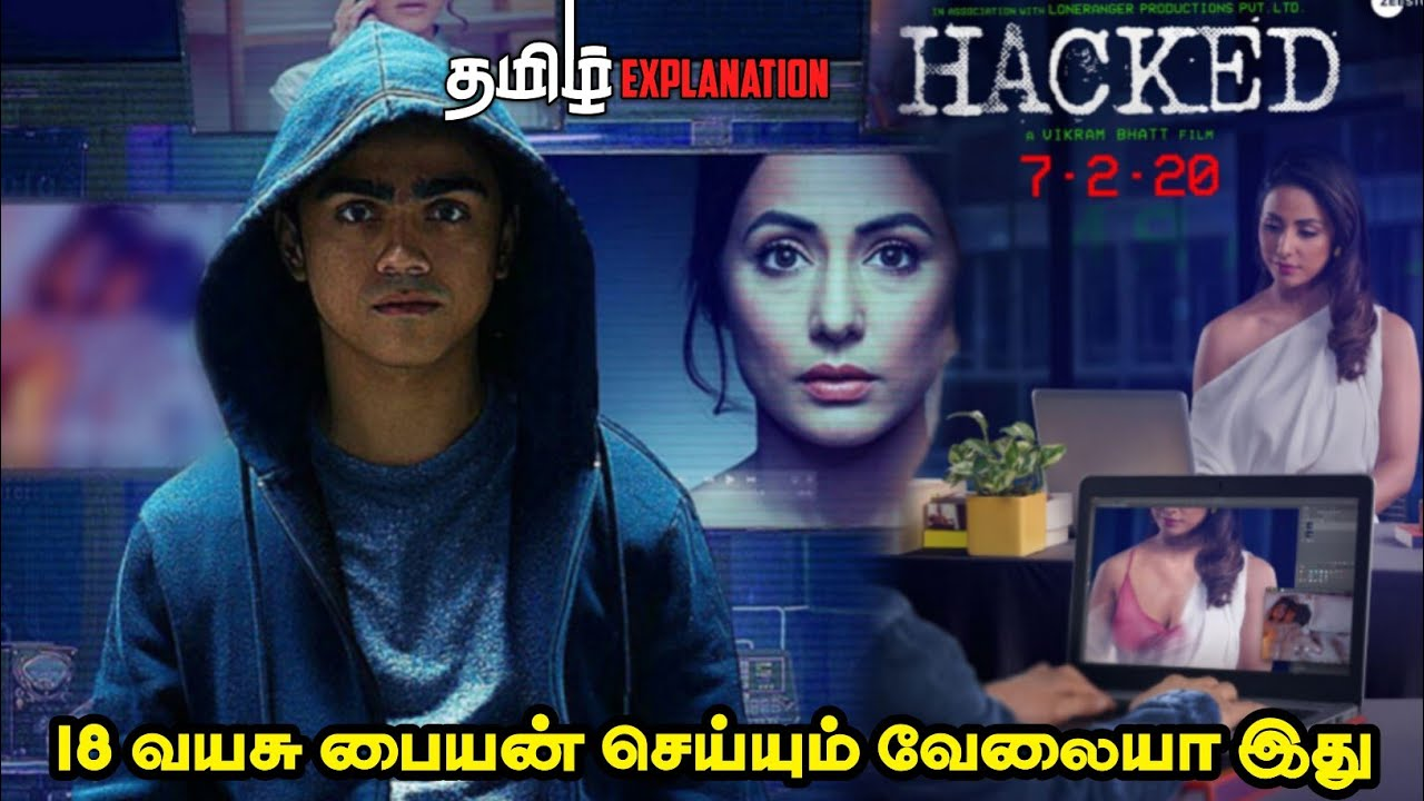 Download Hacked தமிழ் விளக்கம் | Movie explained in tamil | Tamil dubbed | Tamil Voiceover | 360 Tamil
