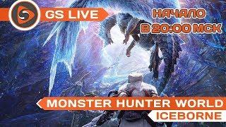 Monster Hunter World: Iceborne. Стрим GS LIVE