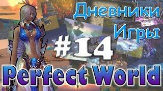 Фото Perfect World Дневник игры / ежа 60+ в данж / выпуск #14