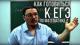 Как готовиться к ЕГЭ по математике | трушин ответит #002 | Борис Трушин