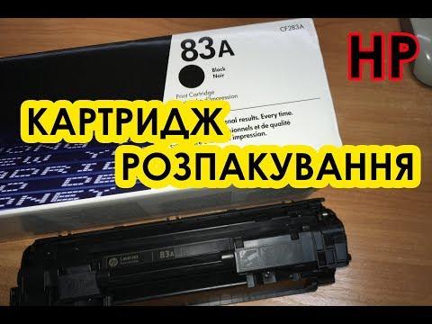 Картридж HP 83A LJ M201dw/M201n/M125a/M125nw/ M125r/ra/rnw/M127fn/fw/M225dn/dw/rdn Black (CF283A)
