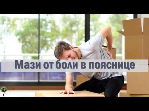 Мази от боли в спине и пояснице