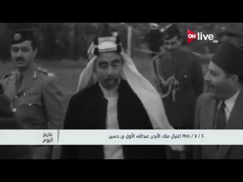 بتاريخ اليوم 20 يوليو 1951 اغتيال ملك الأردن عبدالله الأول بن حسين Youtube