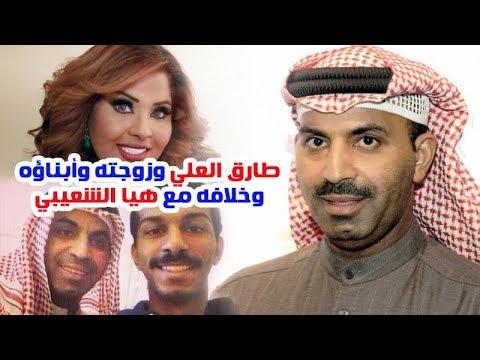 الفنان طارق العلي وزوجته وابناؤه وحقيقة زواجه من هيا الشعيبي وحقائق عنه Youtube
