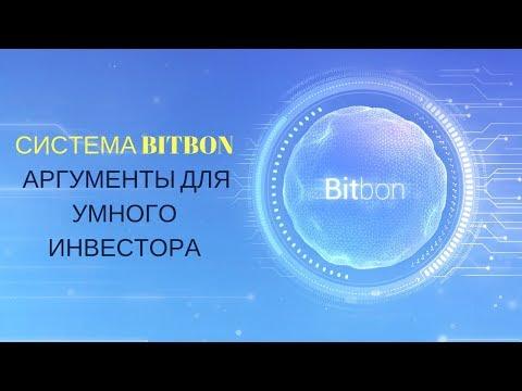 Система Bitbon  Аргументы для умного инвестора
