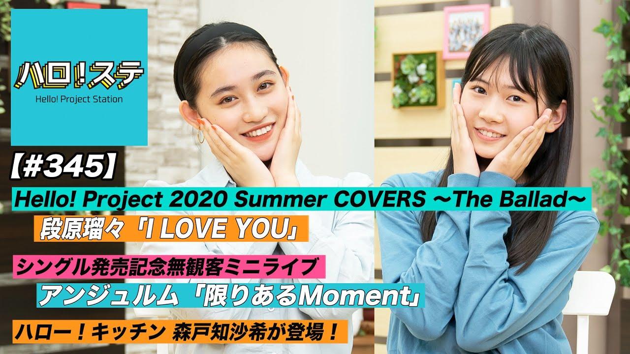 【ハロ!ステ#345】Hello! Project 2020 Summer COVERS ~The Ballad~ ソロ歌唱!ハロー!キッチン、アンジュルム無観客ライブ MC:岡村ほまれ&佐々木莉佳子