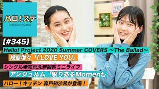 夏のハロー!プロジェクトコンサート「Hello! Project 2020 Summer COVERS ~The Ballad~」から段原瑠々のソロパフォーマンス映像をお届け!ハロー!キッチンに森戸 ...