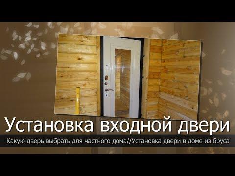 Установка входной двери//Как установить входную дверь//Как выбрать входную металлическую дверь