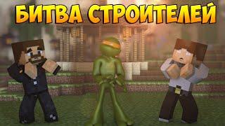 Minecraft Битва строителей #24 - Яйцо дракона и черепашка ниндзя!