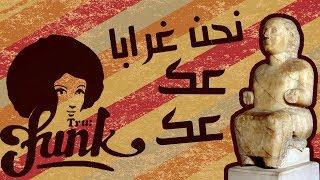 Houbal - Funk Cover _  هبل - نحن غرابا عك عك