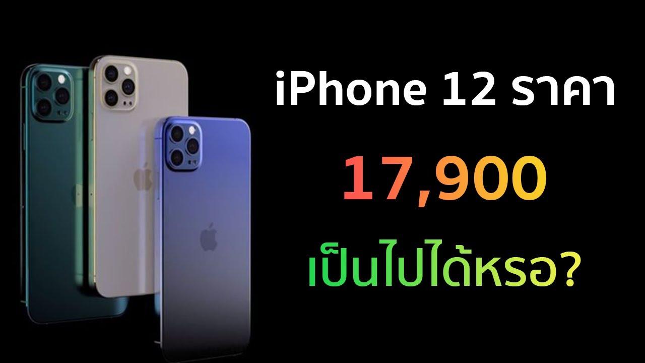 iPhone 12 ราคาแค่ 17,900 เป็นไปได้หรอ?