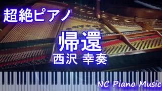【超絶ピアノ】 「帰還」 西沢 幸奏 ( 『劇場版 艦これ』主題歌) 【フル full】
