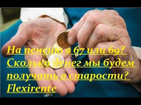 Какая будет пенсия с 1 апреля 2017 года, последние новости