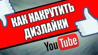 Как накрутить дизлайки на видео в ютубе бесплатно
