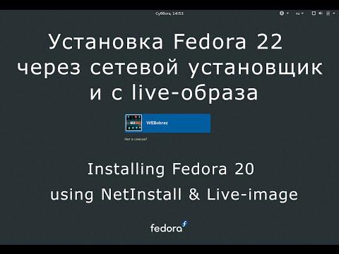 Вопрос: Как установить Fedora?