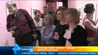 """Персональная выставка Филиппа Халсмана """"Прыжок"""" открылась в Москве"""