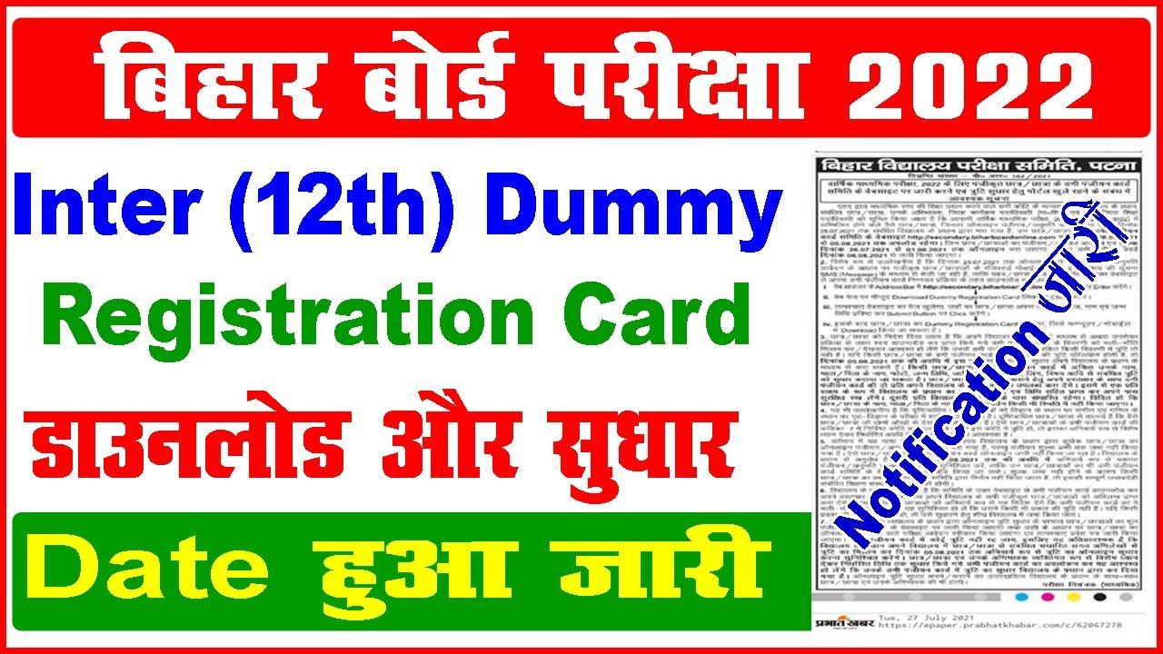bihar board 12th dummy registration card 2022 download | bseb inter dummy registration card 2022