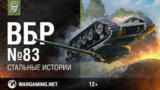 Стальные Истории. Моменты из World of Tanks. ВБР №83
