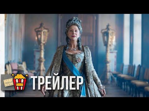 ЕКАТЕРИНА ВЕЛИКАЯ (сезон 1) — Русский трейлер | 2019 | Новые трейлеры