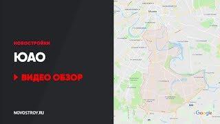 Самые популярные ЖК в Южном административном округе. Новостройки Москвы и МО