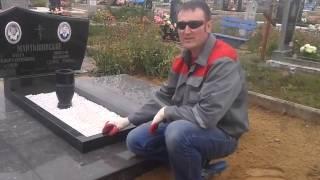 Как установить памятник на кладбище(Есть желание сделать ( установить ) памятник качественно. В этом видео вы найдете рекомендации., 2015-09-12T18:14:16.000Z)