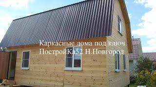Каркасный дом 6х8 с мансардой под ключ  ПостройКа52