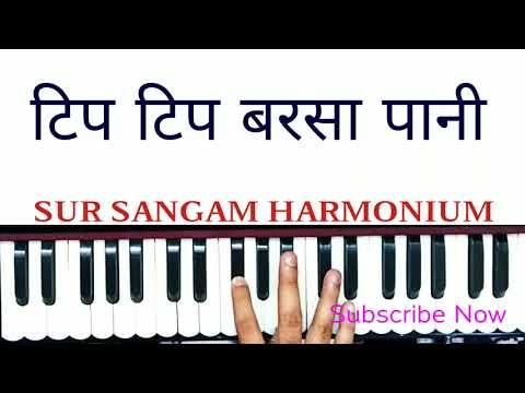 Tip Tip Barsa Pani | Harmonium | Piano | Sur Sangam