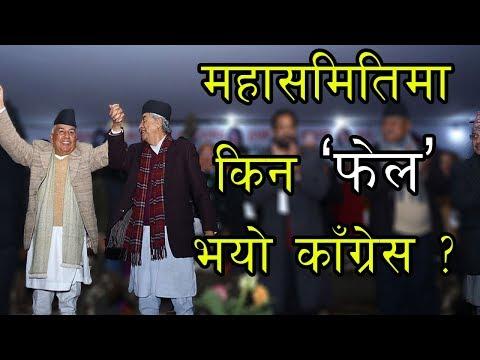 महासमितिमा किन 'फेल' भयो काँग्रेस ? Nepali Congress Jamboree becomes a failure