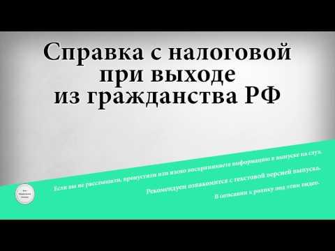 Справка с налоговой при выходе из гражданства РФ