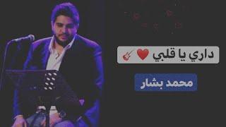 محمد بشار- داري يا قلبي  l dari mohammed bashar (COVER)