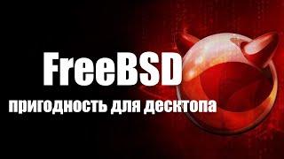 FreeBSD | Обзор, мнение, пригодность для десктопа cмотреть видео онлайн бесплатно в высоком качестве - HDVIDEO
