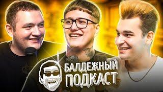 БАЛДЁЖНЫЙ ПОДКАСТ - РУСЛАН CMH