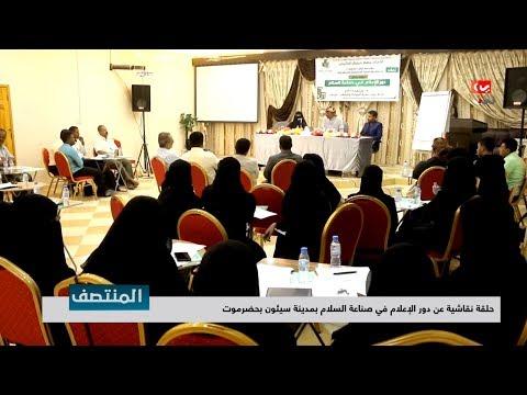 حلقة نقاشية عن دور الإعلام في صناعة السلام بمدينة سيئون بحضرموت