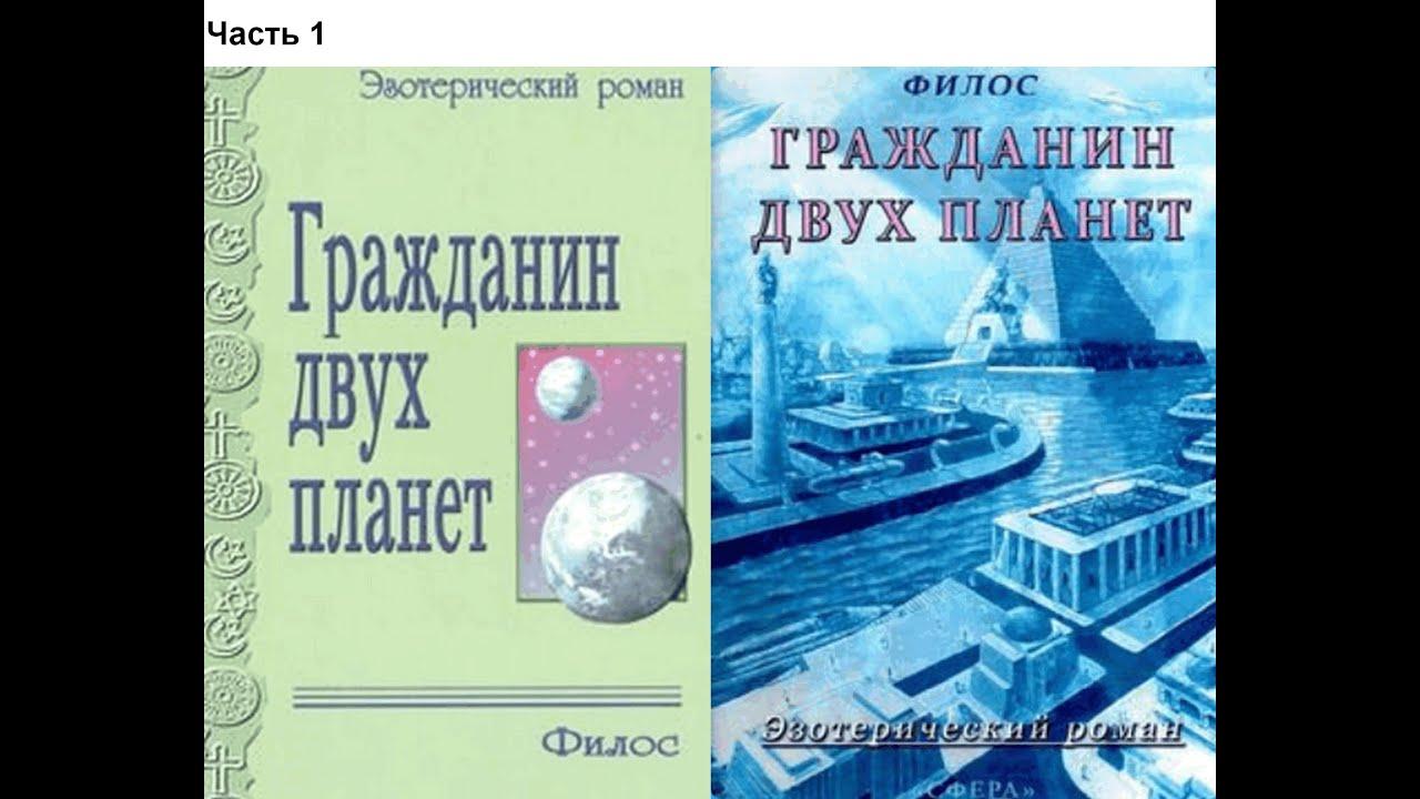 Филос (Йол Горро )/Гражданин двух планет. Эзотерический роман. Часть 1.  Аудиокнига. - YouTube