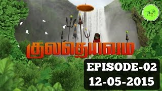 Kuladheivam SUN TV Episode - 02(12-05-15)