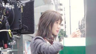 威視電影【孤味】花絮:大姊-謝盈萱篇 (11.06雙雙對對 相揪作伙)