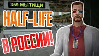 РОССИЯ В HALF-LIFE!  Meanwhile in Russia
