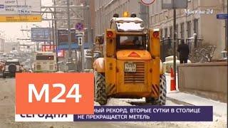 Снежный рекорд побит в Москве - Москва 24