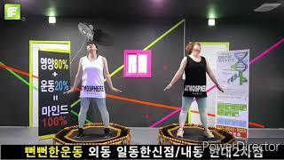 [뻔뻔한운동/점핑안무] 김영철 - 안되나용
