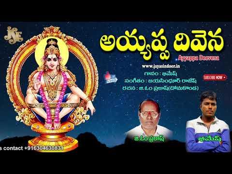lord-ayyappa-swamy-telugu-devotional-songs-|ayyappa-deevena-|jayasindoor-ayyappa-bhakti|boya-bhimesh