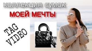 КОЛЛЕКЦИЯ СУМОК МОЕЙ МЕЧТЫ Chanel Dior Hermes LV